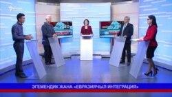 """Эгемендик жана """"евразиячыл интеграция"""""""