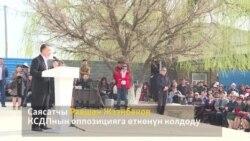 Р. Жээнбеков: Атамбаевдин оппозицияга өтүшүн колдойм