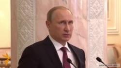 Պուտինը հայտարարում է փետրվարի 15-ից հրադադար հաստատելու համաձայնության մասին