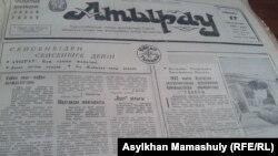 """""""Атырау"""" газетінің 1991 жылғы 18 желтоқсандағы нөмірі."""
