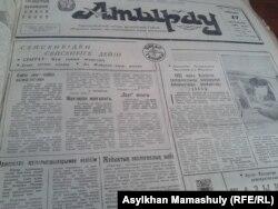 """Номер газеты """"Атырау"""" от 18 декабря 1991 года."""