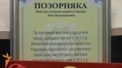 Пацієнти нагородили Богатирьову «Позорнякою»