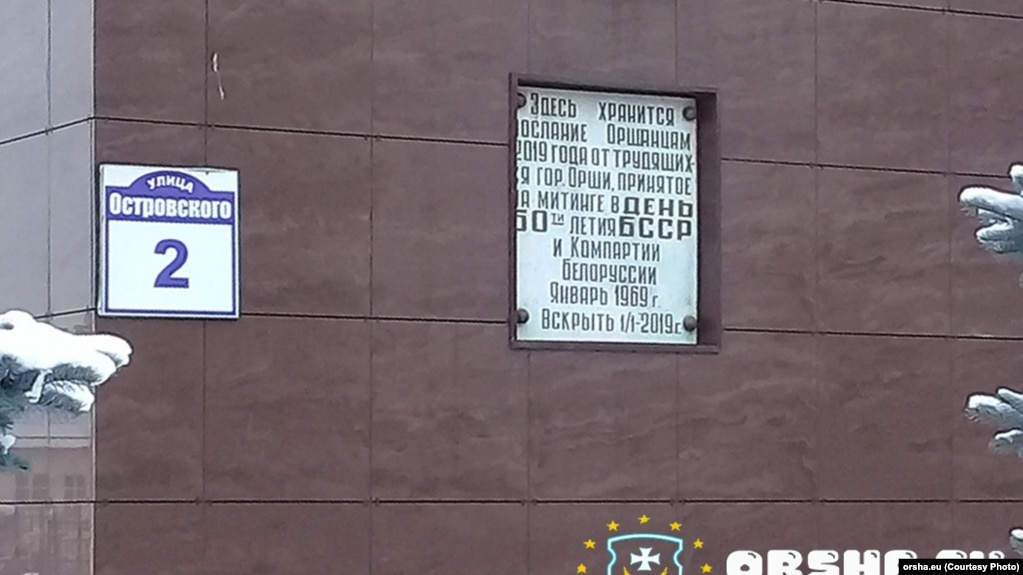 Шыльда на сьцяне будынка Аршанскага райвыканкаму, дзе захоўвалася капсула з пасланьнем нашчадкам з 1969 году