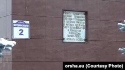 Шыльда на сьцяне будынку Аршанскага райвыканкаму, дзе захоўвалася капсула з пасланьнем нашчадкам з 1969 году