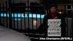 Акция у Тверского суда в поддержку Сергея Удальцова