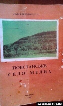 Кніга пра вёску Мэлна Івана-Франкоўскай вобласьці