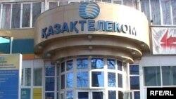 Логотип компании «Казахтелеком» на одном из отделений компании. Иллюстративное фото.