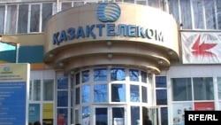 Филиал компании «Казахтелеком» в Талдыкоргане.