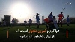 تیم فوتبال افغانستان برای بازیهای حساس آماده میشود