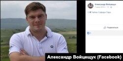 Александр Войцещук – свидетель ФСБ, дававший показания против крымского журналиста Николая Семены и крымскотатарского активиста Сулеймана Кадырова