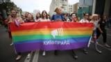 «Марші рівності» на підтримку ЛГБТ+ у Києві відбуваються щороку із 2012-го