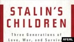 Оуэн Мэтьюс «Дети Сталина. Любовь, война и выживание трёх поколений»