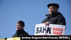 Пикет клиентов Татфондбанка. Казань. 11 марта 2017 года