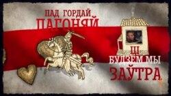 Андрусь Такінданг: Давайце на поўную сілу кахаць! (новая песьня)