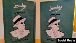 طرح جلد نسخه کاغذی ترجمه فارسی «یولسیز»