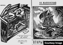 Американское издание очерка Маяковского с иллюстрациями Давида Бурлюка