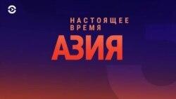 Азия: приговоры по громкому делу в Казахстане