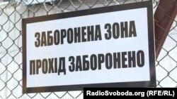 Ілюстративне фото: заборонний напис на одному з контурів безпеки місця позбавлення волі