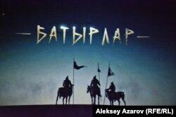 """""""Батырлар"""" фильмінің постері."""