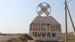 Шекара түбіндегі Достық ауылы