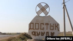 Будни приграничного села Достык
