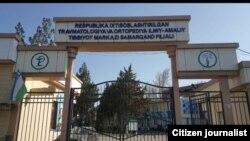 Самарқанддаги клиника