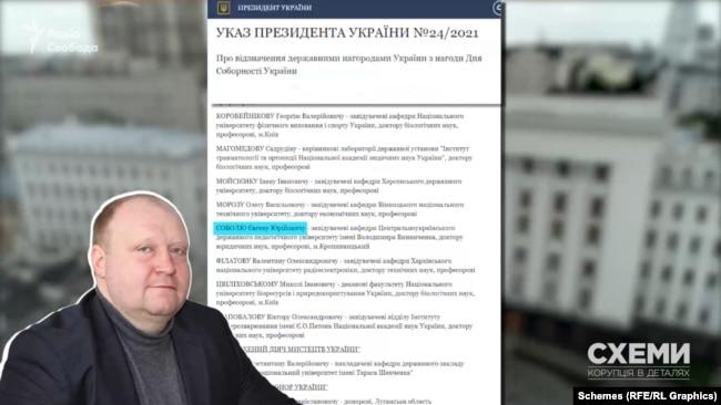 У січні 2021 року в розпал роботи комісії з відбору голови САП член цієї комісії Євген Соболь указом Зеленського був нагороджений званням «Заслужений діяч науки і техніки»