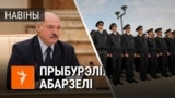 Belarus-title image for video about Lukashenko