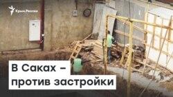 В Саках протестуют против застройки | Радио Крым.Реалии