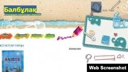 Қазақ тілді balbulaq.kz вебсайтынан алынған сурет. 7 қыркүйек 2011 жыл.