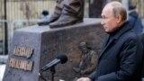 Владимир Путин на открытии памятника Александру Солженицыну, 11 декабря 2018 года