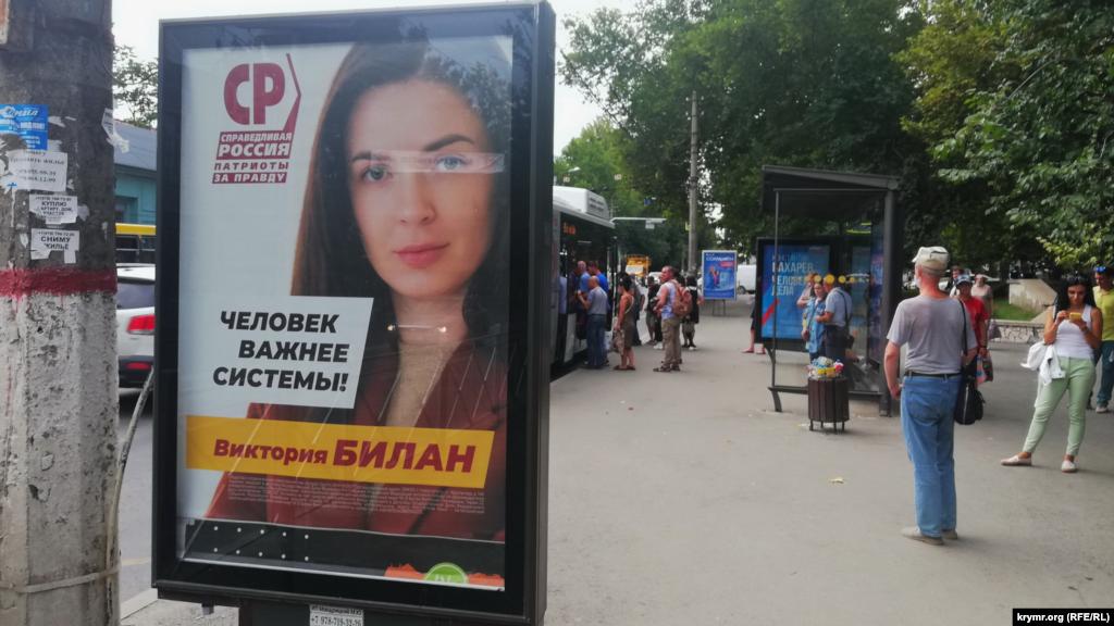А його колега у партії з місцевих –Вікторія Білан– «чекає» потенційних виборців на автобусній зупинці біля Куйбишевського ринку. Для неї це – вже друга спроба потрапити до Держдуми. На попередніх виборах Білан не пройшла
