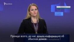 Евросоюз: Россия должна прекратить обыски у крымских татар (видео)