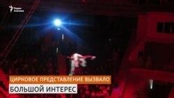 Московский Цирк вызвал большой интерес у жителей Ашхабада