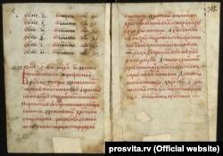 Нобельське Четвероєвангеліє 1520 року