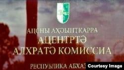 Избирательная кампания в Абхазии стартует 21 января, в этот день начнется выдвижение кандидатов