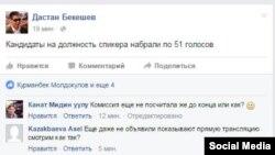 Депутат Дастан Бекешовдун жазганы