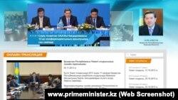 Скриншот с веб-сайта Primeminister.kz в момент онлайн-трансляции заседания правительства Казахстана.