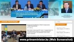 primeminister.kz сайтының үкімет отырысынан тікелей веб-трансляция жасаған сәті. 5 қараша 2013 жыл. (primeminister.kz сайтының скриншоты).