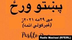 د پښتو ورځ په لومړي ځل د ۲۰۱۲م کال د مې پر ۲۹مه په کابل کې د يوې غونډې پر مهال ولمانځل شول.