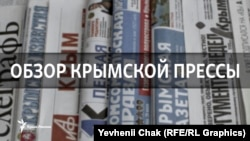 Инфографика Крым.Реалии. Обзор крымской прессы