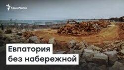 Евпатория без набережной и недострои по ФЦП | Доброе утро, Крым