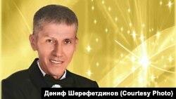 Дәниф Шәрәфетдинов