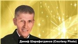 Даниф Шарафутдинов