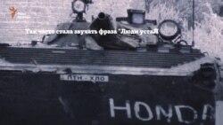 «Кіборг» Болдирєв: «Ви втомились від війни? Ми не втомились вас захищати» (відео)