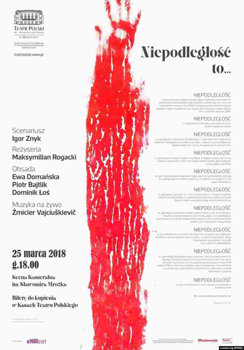 Варшава, 25 сакавіка, канцэрт Facebook