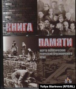 Книга памяти жертв политических репрессий Красноярского края