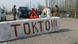 Қырғызстанда да төтенше жағдай жарияланды