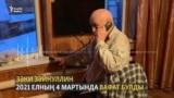 Зәки Зәйнуллин белән соңгы әңгәмә