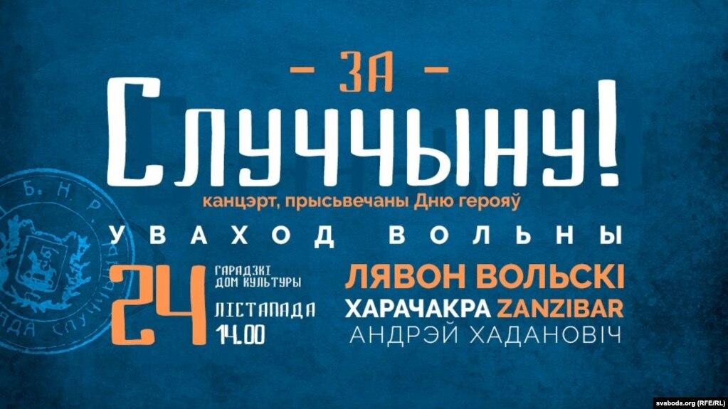 Афіша канцэрту ў Слуцку